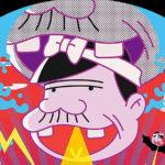 ギャグ漫画の最高峰『深夜!天才バカボン』赤塚不二夫氏の没後初のテレビシリーズ(2018年)